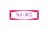 シノ×バニ(テレ朝動画)