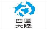 ウェブマガジン四国大陸