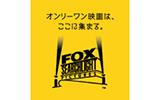 FOXサーチライト・ピクチャーズ