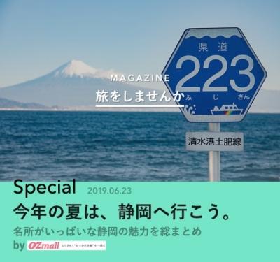 コラボレーション特集「今年の夏は、静岡へ行こう。」