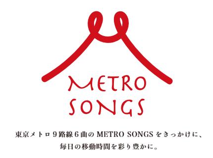 METRO-SONGsロゴ説明あり