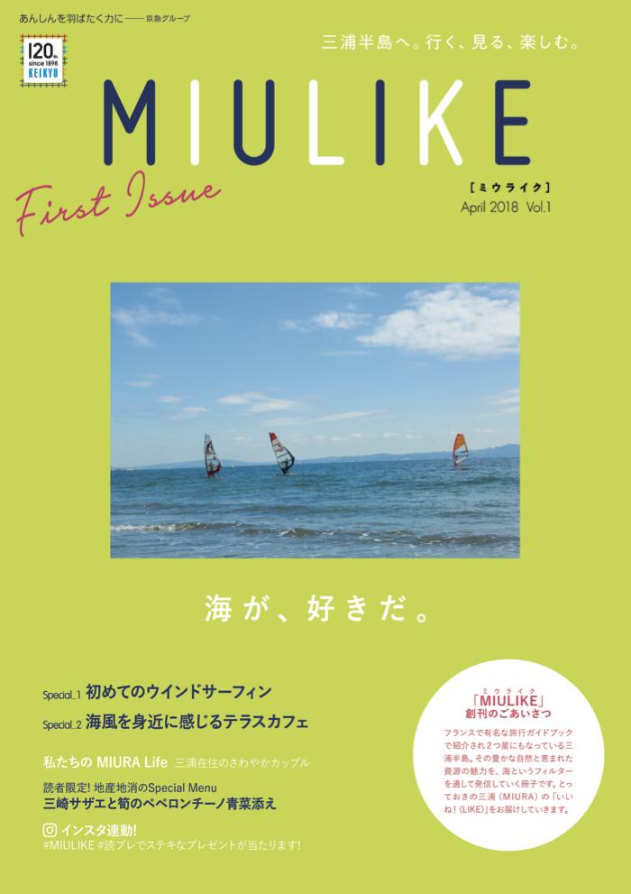 MIULIKE(ミウライク)