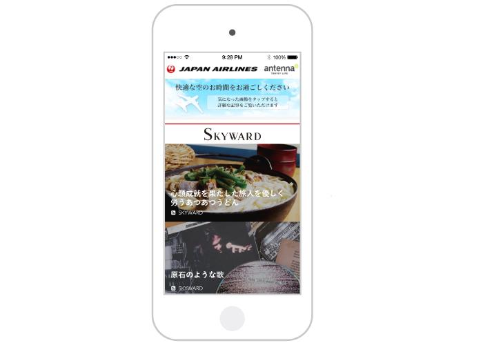 JAL SKYWARD誌面のマイクロコンテンツ化